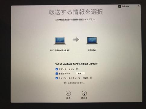 MacBookのデータ移行手順09