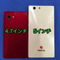 4.7インチでiPhone SE並みのサイズ!AQUOS mini SH-M03は小型Androidのおすすめ機種