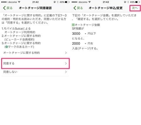 iPhoneでSuicaを新規発行しモバイルスイカのオートチャージを登録する設定手順07