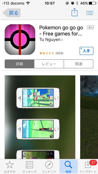 ポケモンGOの偽アプリ