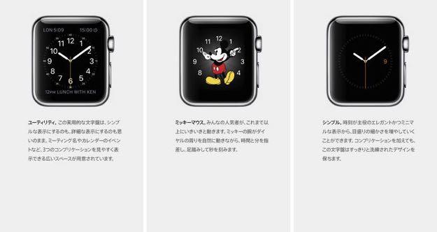 Apple-Watch-画像06