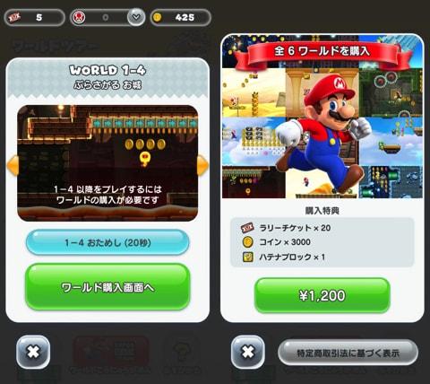 スーパーマリオランのiPhoneアプリをプレイ07
