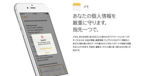 iOS9.3のメモアプリ