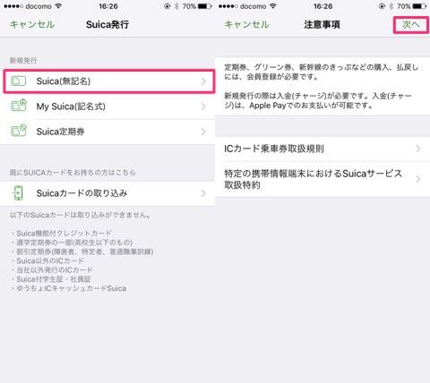 iPhoneでSuicaを新規発行しモバイルスイカを登録する設定手順02