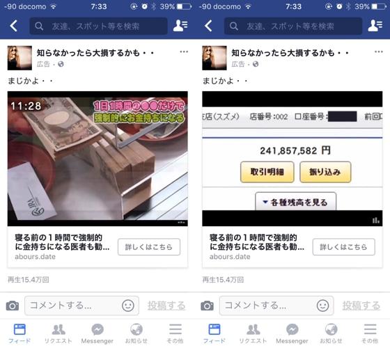 Facebookの情報商材 バイナリーオプション01