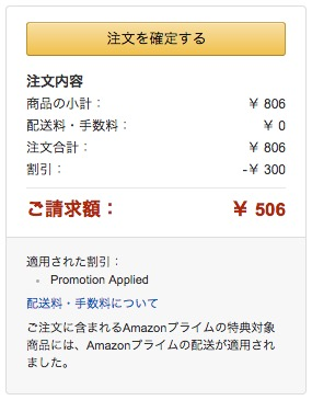 AmazonのPromotion Applied