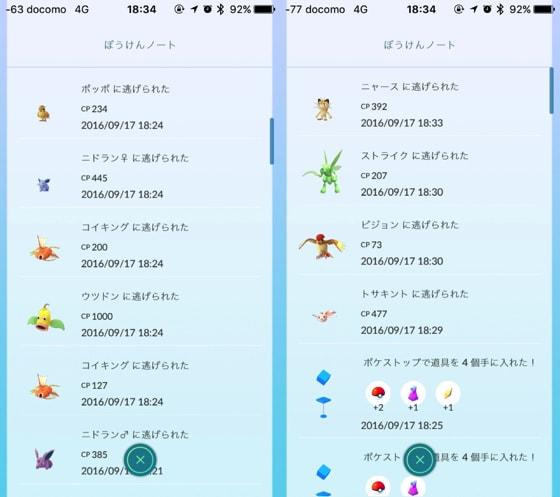 Pokemon GO Plusで捕まえたポケモン04