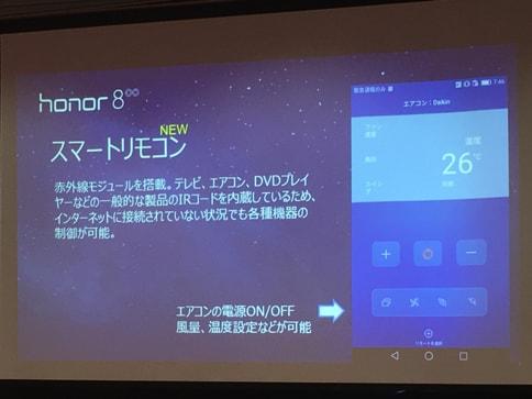 honor8のスマートリモコン
