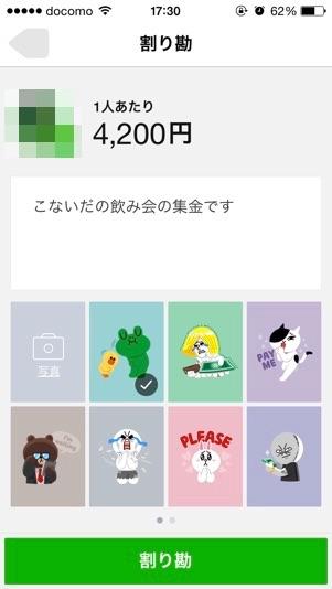 LINE_pay_使い方10