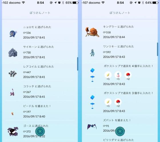 Pokemon GO Plusで捕まえたポケモン02