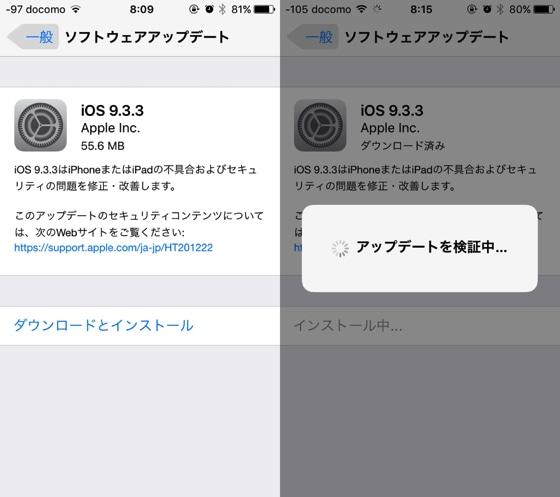 iOS9.3.3がダウンロード可能に