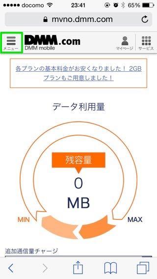 DMM mobileのプラン変更手順02