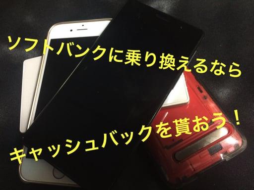 ソフトバンクのスマホ・iPhoneをMNP乗り換えでキャッシュバックつきで買う方法