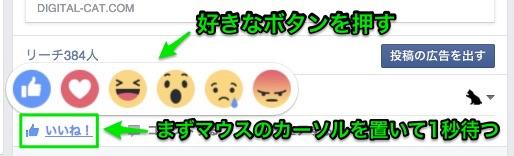 超いいね!悲しいねなどFacebookの新ボタンの使い方 PC