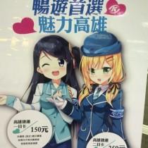 【進め!高雄少女】台湾・高雄の地下鉄キャラクター「高捷少女」が日本でライトノベルに
