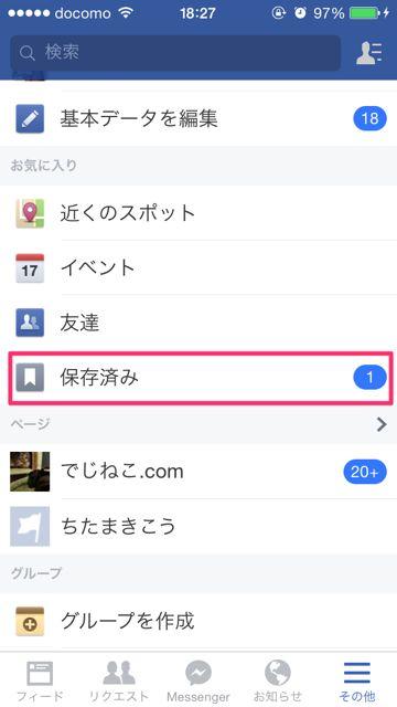 Facebook-保存03