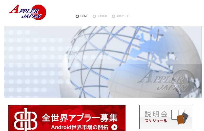 アプラージャパンサイト