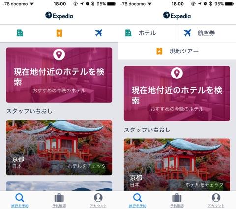 エクスペディアのスマホアプリ