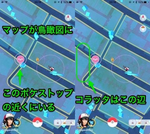 【ポケモンGO】ポケストップの近くにいるポケモン機能の使い方03