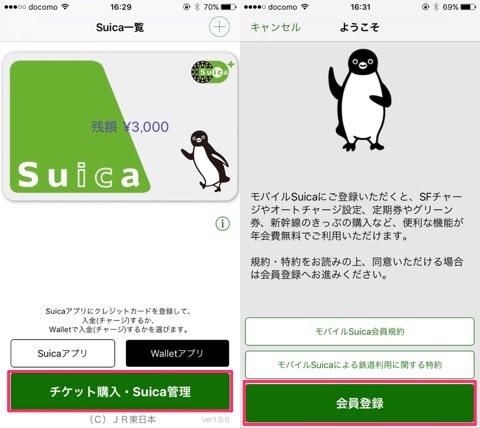 iPhoneでSuicaを新規発行しモバイルスイカのオートチャージを登録する設定手順01