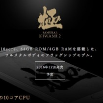 FREETEL KIWAMI2と5.7インチZenFone3 Deluxeのスペック比較。KIWAMI2はバランスの取れたハイスペックスマホ