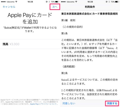 iPhoneでSuicaを新規発行しモバイルスイカを登録する設定手順05