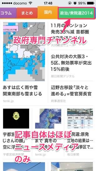ニュースアプリまとめ01