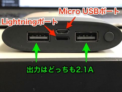 モバイルバッテリー「PERFUME 10000mAh」はUSBでもLightningケーブルでも充電可能!04