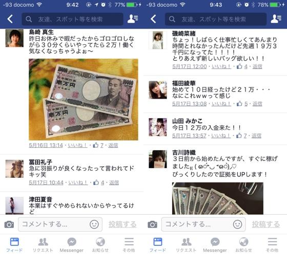 Facebookの情報商材 バイナリーオプション08