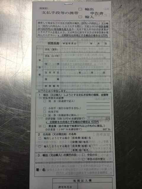 カジノ-税金-空港-手続き05