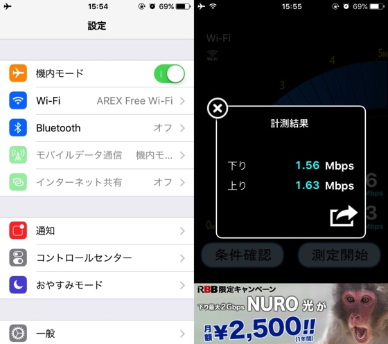 仁川空港⇔ソウル市内の快速電車のWi-Fi