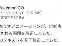 ポケモンGOアプリのアップデートでポケストップへのアクセスが高速に