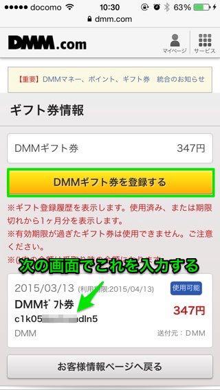 DMM mobileのギフト券の登録方法03