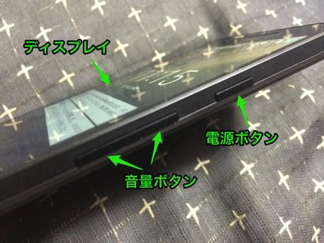 Nexus5Xのボタン配置