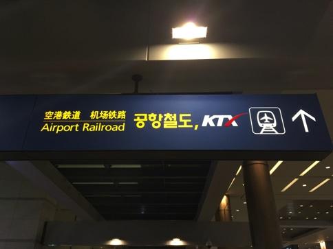 仁川空港からソウル市内を繋ぐ電車乗り場