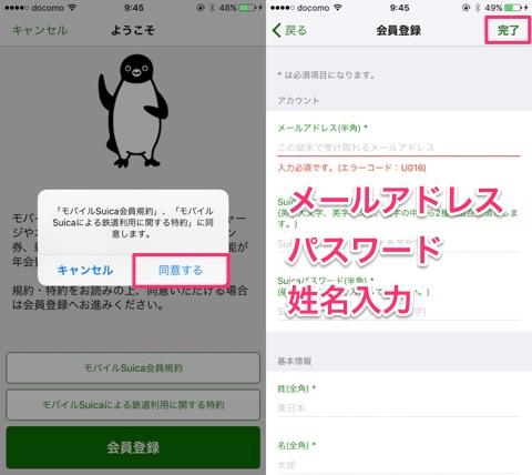 iPhoneでSuicaを新規発行しモバイルスイカのオートチャージを登録する設定手順02