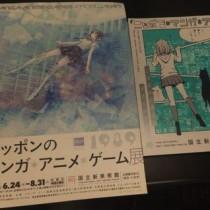 ニッポンのマンガ*アニメ*ゲーム展に行ってきました。開催期間中に一度はどうぞ