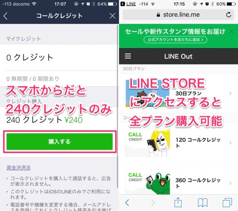 LINE_Outの使い方05