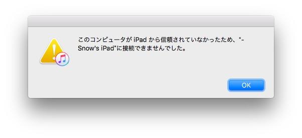 """このコンピュータがiPadから信頼されていなかったため、""""iPadの名前""""に接続できませんでした。"""