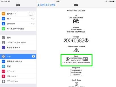iPadmini2は技適が通っています