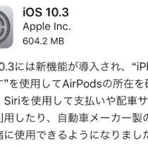 iOS10.3アップデート前は必ずバックアップを。不具合があるとiPhone文鎮化やデータ消失の恐れ