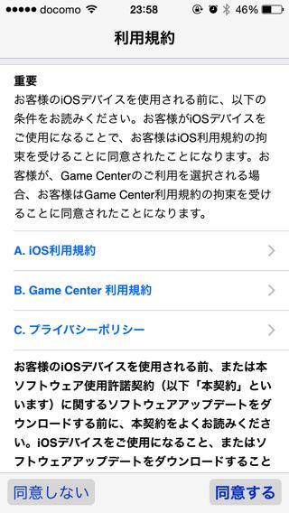 iOS8.4-規約