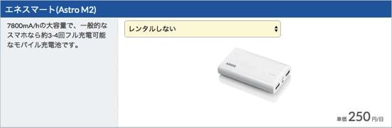 モバイルバッテリーもレンタル可能 イモトのWi-Fi