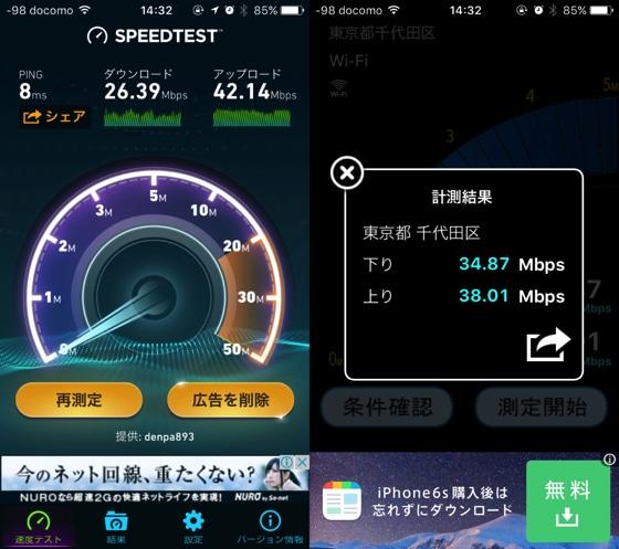 マクドナルドの無料Wi-Fi「00_MCD-FREE-WIFI」の使い方と接続方法04