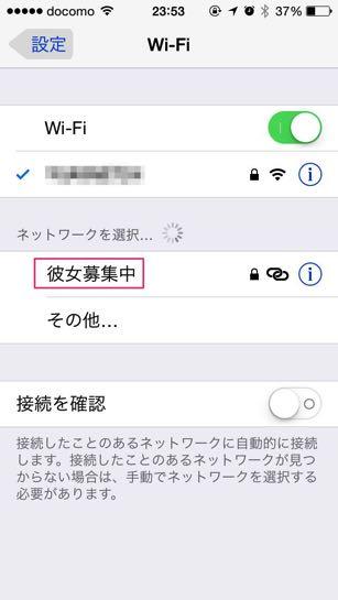 iPhone-iPadのテザリングの名前02