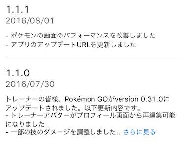 ポケモンGOのiPhoneアプリ バージョン1.1.1
