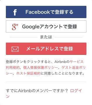 AirbnbはメールアドレスかFacebook・Google+のアカウントで