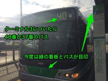 ターミナル3では37番か40番の緑のバス