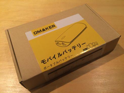 Omaker-5200mAh-モバイルバッテリー01