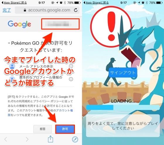 ポケモンGOのiPhoneアプリ、バージョン1.3のログイン画面